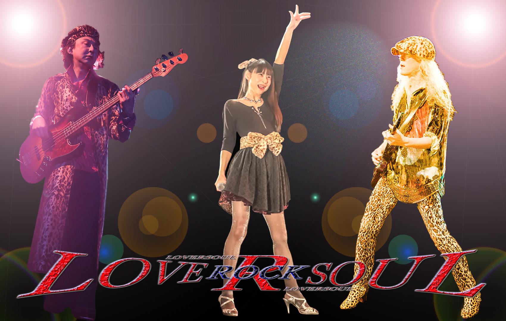 パーマリンク先: LOVE R SOUL(亀井薫)
